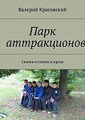 Валерий Красовский -Парк аттракционов. Сказки в стихах и прозе