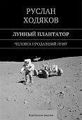 Руслан Ходяков - Лунный плантатор