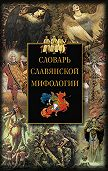 И. А. Мудрова - Словарь славянской мифологии