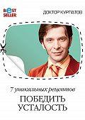 Андрей Курпатов -7 уникальных рецептов победить усталость