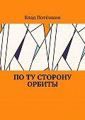 Влад Потёмкин -Поту сторону орбиты