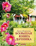 Лариса Петровская - Большая книга дачника