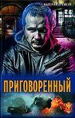 Валерий Еремеев -Приговоренный