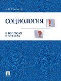 Альберт Кравченко - Социология в вопросах и ответах. Учебное пособие