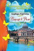 Барбара Картленд -Поцелуй в Риме
