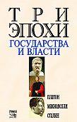Платон -Три эпохи государства и власти