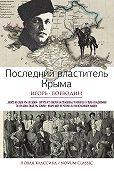Игорь Воеводин - Последний властитель Крыма (сборник)