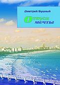 Дмитрий Бушный -Отпуск мечты