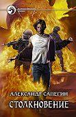Александр Сапегин -Столкновение