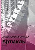 Коллектив авторов - Артикль. №2(34)