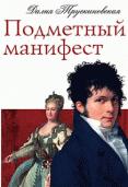 Далия Трускиновская -Подметный манифест