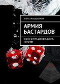 Алекс Молдаванин -Армия Бастардов. Книга1. Игра богов и десять негритят
