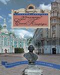Аркадий Векслер -22 площади Санкт-Петербурга. Увлекательная экскурсия по Северной столице
