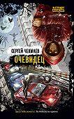 Сергей Чекмаев -Очевидец (сборник)