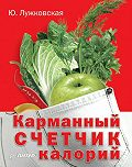 Юлия Лужковская - Карманный счетчик калорий