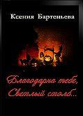 Ксения Бартеньева -Благодарна тебе, Светлый столб…