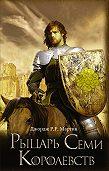 Джордж Мартин -Рыцарь Семи Королевств (сборник)
