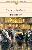 Теодор  Драйзер -Финансист