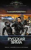 Алексей Изверин -Русская зима