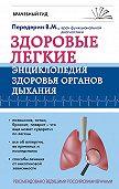 Валерий Передерин -Здоровые легкие. Энциклопедия здоровья органов дыхания