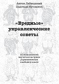 Надежда Кузьмина -«Вредные» управленческие советы
