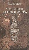 Никита Моисеев -Человек и ноосфера