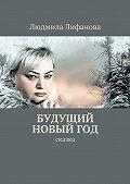 Velikaya Lives - Будущий Новыйгод. Сказка