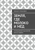 Михаил Стефанович -Земля, где молоко и мёд. Размышления над книгой Иисуса Навина