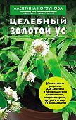 Алевтина Корзунова - Целебный золотой ус