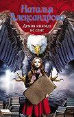 Наталья Александрова -Демон никогда не спит