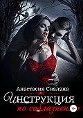 Анастасия Сиалана -Инструкция по соблазнению