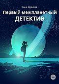 Анна Орехова -Первый межпланетный детектив