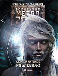 Сергей Антонов -Рублевка-3. Книга Мертвых