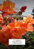 Сергей Кулаков -Психосоматика. 3-е издание, исправленное и дополненное