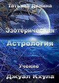 Татьяна Данина - Эзотерическая Астрология
