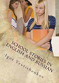Igor Yevtishenkov -School Stories in English and Russian