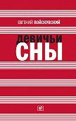 Евгений Войскунский -Девичьи сны (сборник)