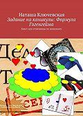Наташа Ключевская - Задание наканикулы: Формула Гогенгейма