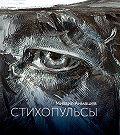 Михаил Анмашев -Стихопульсы