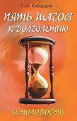 Геннадий Кибардин -Пять шагов к долголетию и молодости