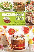 Анна Вербицкая - Пасхальный стол. Лучшие блюда к светлому празднику