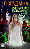 Виктория Ковалева -Попаданка: Мертвая но довольная
