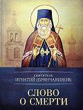 Святитель Игнатий Брянчанинов - Слово о смерти