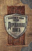 Валентин Гнатюк -Деревянная книга