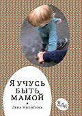 Лена Никитина -Я учусь быть мамой (сборник)