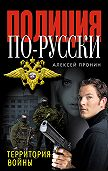 Алексей Пронин -Территория войны