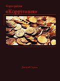 Дмитрий Серков -Корпорация «Коррупция»