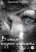 Ульяна Громова -В стиле мокрого асфальта