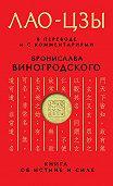 Лао-цзы -Книга об истине и силе