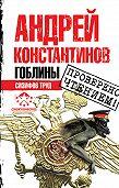 Андрей Дмитриевич Константинов -Сизифов труд